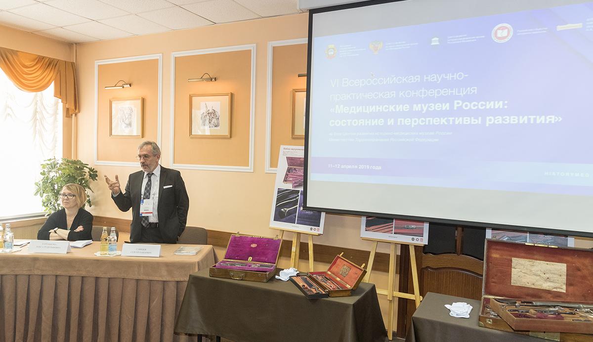 VI Всероссийская научно-практическая конференция «Медицинские музеи России: состояние и перспективы развития»
